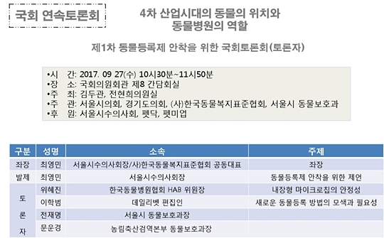 20170927registration22