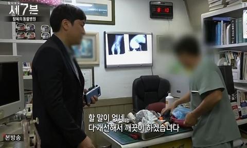 편집자 주) 지난해 방영된 TV조선 탐사보도 세븐 '탐욕의 동물병원' 중 한장면. 올해 국정감사에서도 수의사의 수의사법 위반 행위가 지적됐다.