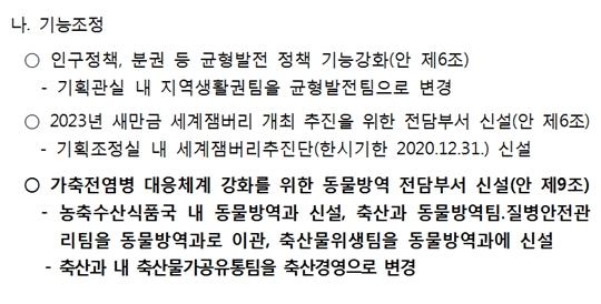 20171010jeonbuk1
