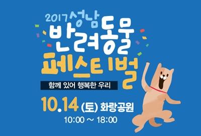 20171014sungnam1