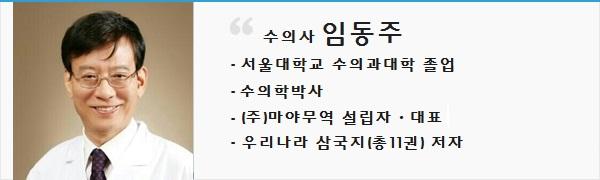 limdongju_profile20171110