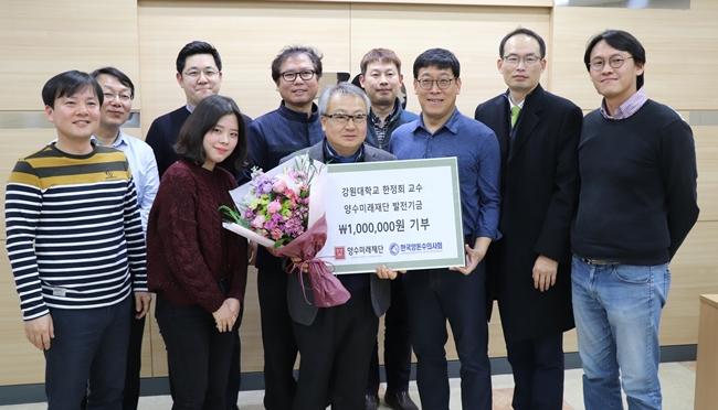 양수미래재단 발전기금을 기부한 한정희 교수(앞줄 가운데)