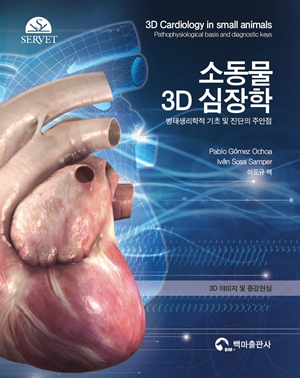 201712book_cardiology1