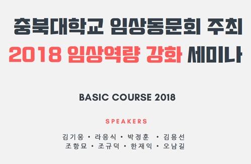 201802cb alumni seminar1