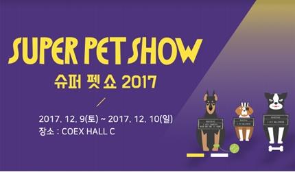 super pet show2017