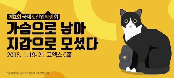201801cat industry fair