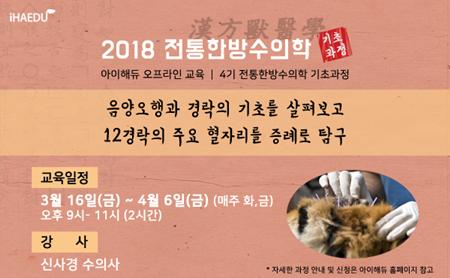20180316ihaedu