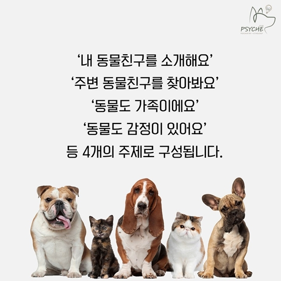 20180302animal protection edu5