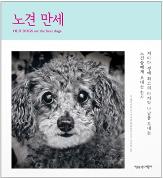 book_old dogs best dogs1