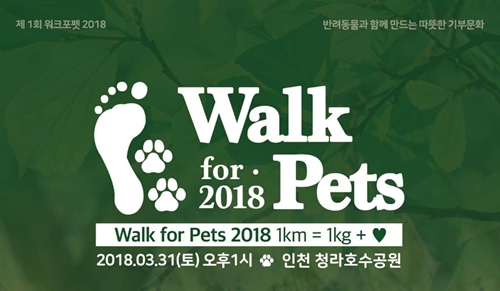 walk for pets