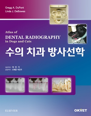 20180421book_dental radiography