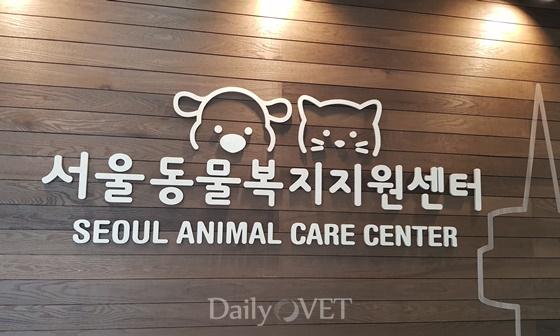 seoul animal care center1