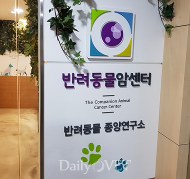 20180501animal cancer center2