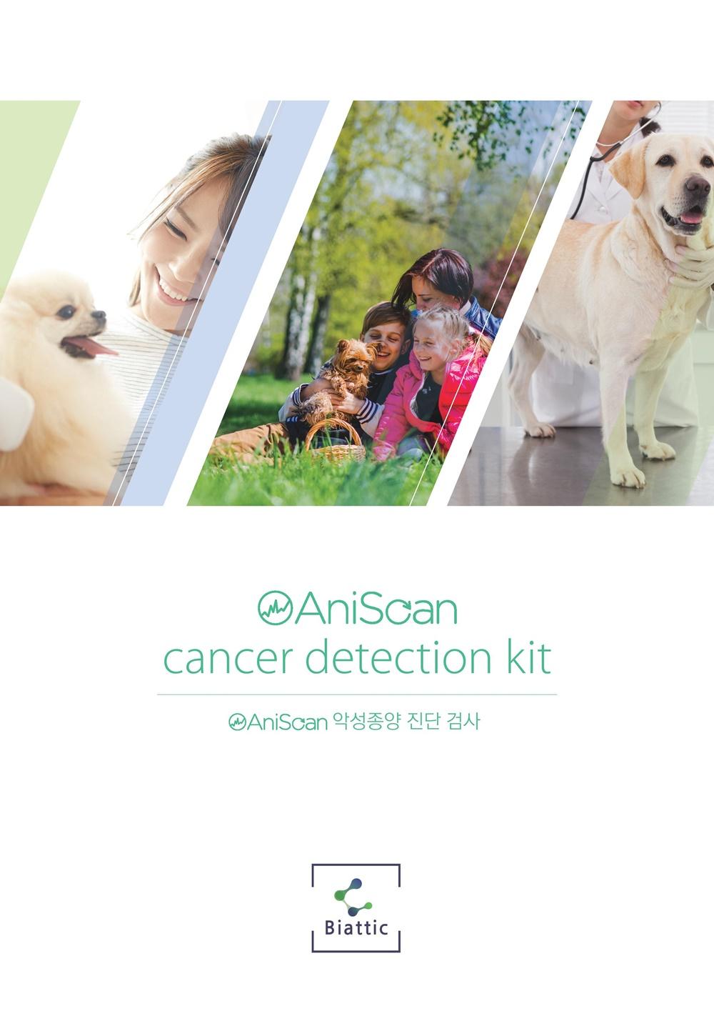 20180502aniscan cancer kit1