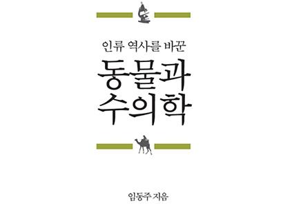 20180516limdongju_book