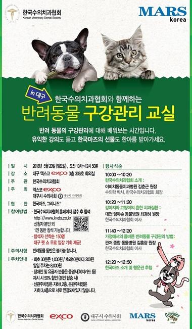 20180518daegu petshow2