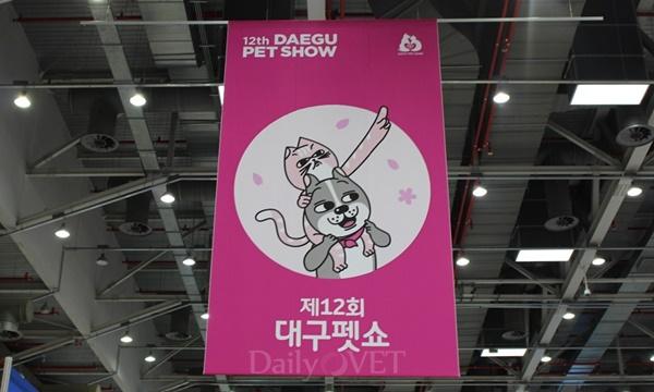 20180519daegu petshow2