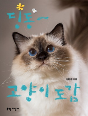20180604kimtaehwan cat book