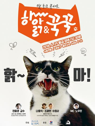 20180629cat talk concert