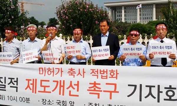 축산단체 측은 24일 국회에서 기자회견을 열고 정부 대응을 규탄했다