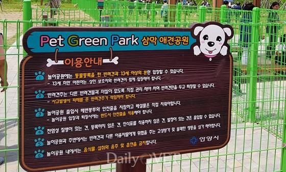 20180708anyang pet green park8
