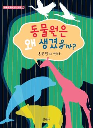 20180716_book_zoo1