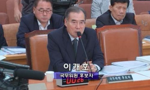 이개호 농식품부 장관 후보자 (사진 : 국회방송)