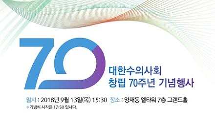 201809_kvma 70th anniversary1