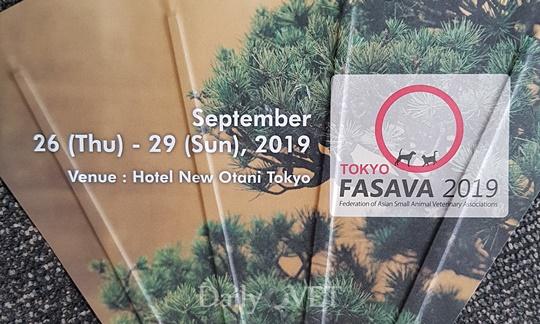 2019fasava_tokyo