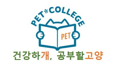 pet college logo