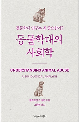 20180903book_animal abuse