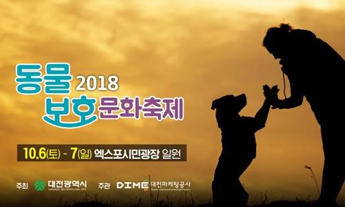 20181006animal festival
