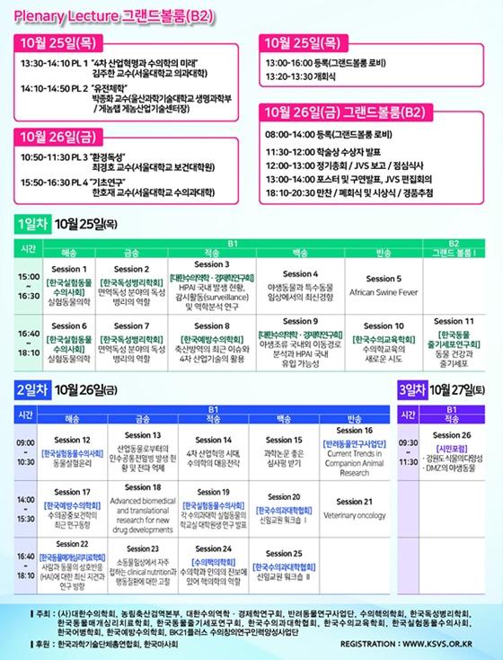 20181025ksvs_schedule