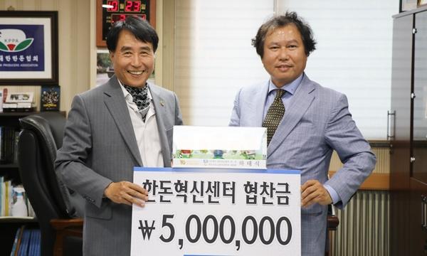 하태식 한돈협회장(왼쪽)에 한돈혁신센터 건립기금을 기탁한 버박코리아 신창섭 대표(오른쪽)