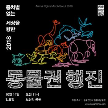 20181014donghaemul