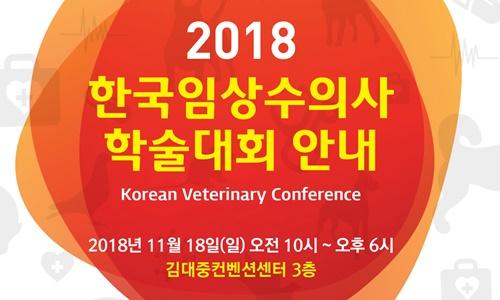 201811kaha_conference
