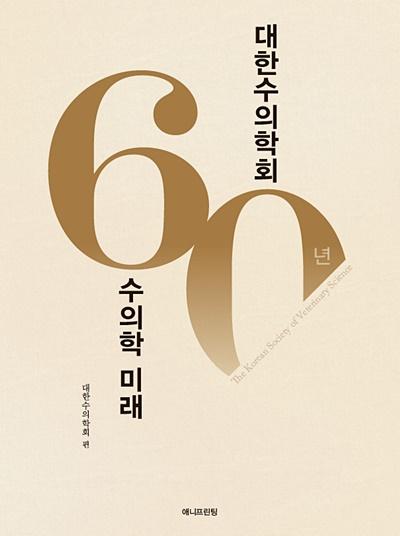 ksvs60th anniversary