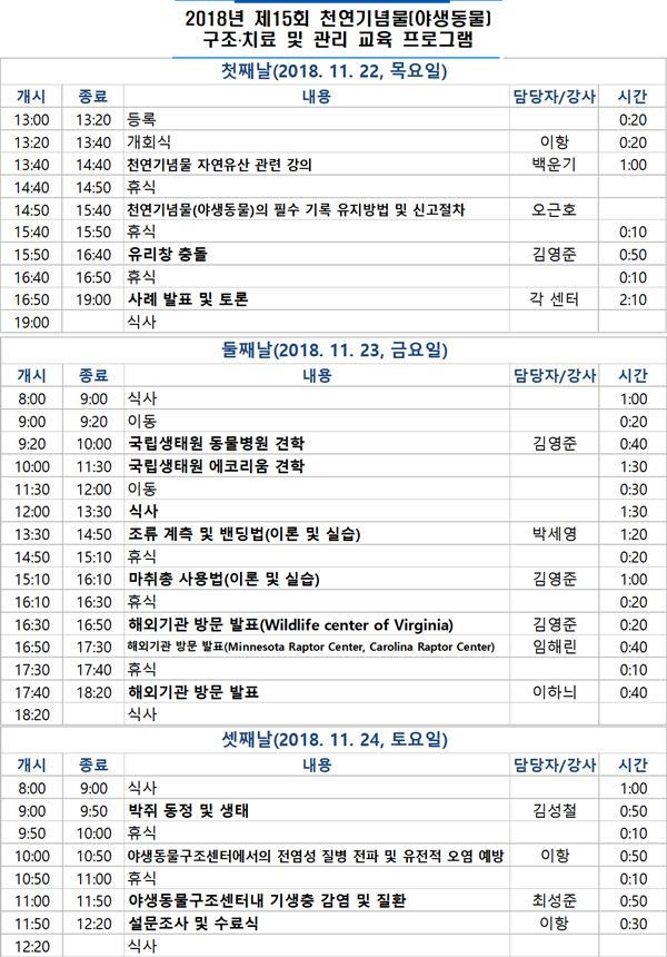 15th_wildanimal education schedule