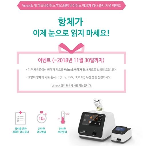 [광고시안] Vcheck QF Ab 보상판매 안내문_KR