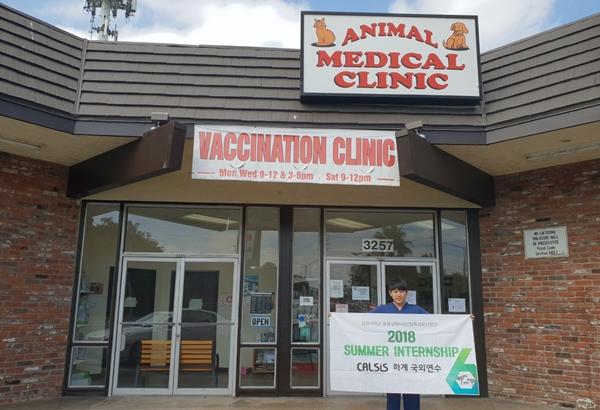 첫번째로 실습한 신동국 수의사님이 계시는 Animal Medical Clinic