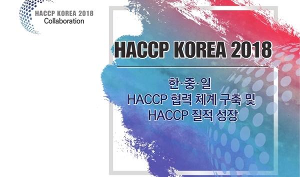 181127 HACCP
