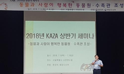 201807kaza_1