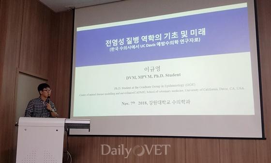 20181107kangwon_leekyuyoung1
