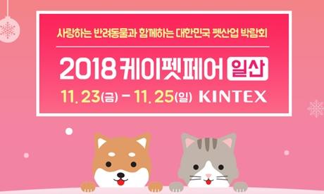 201811kpet fair