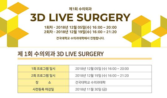 201812_3d live surgery