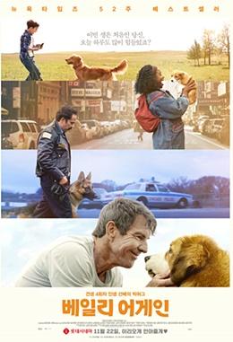 movie_dogs purpose