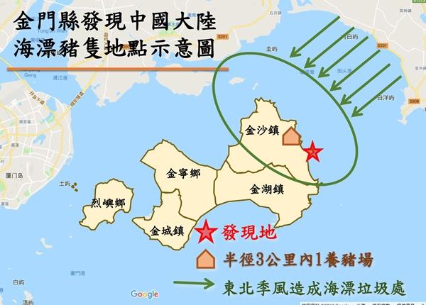 대만 농업위원회는 해당 사체가 중국으로부터 떠내려왔을 것이라 추정했다. (자료 : 대만 농업위원회)
