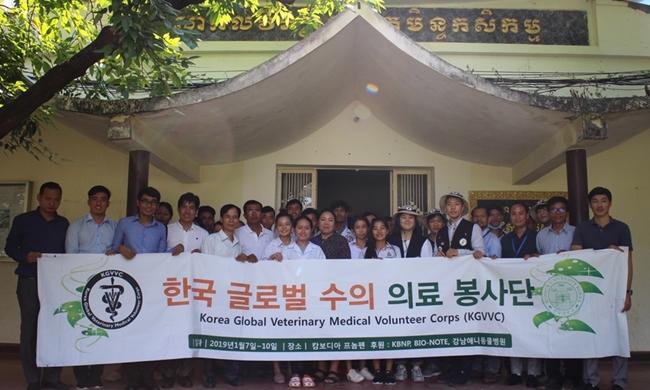 한국 글로벌 수의 의료봉사단과 캄보디아 왕립 수의과대학