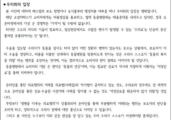 서울시수의사회 공식 입장