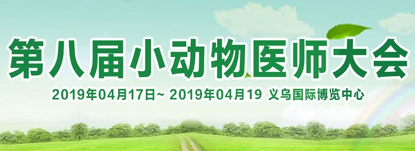 201904_8th CVMA small animal conference
